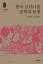 도서 이미지 - 한국 모더니즘 문학의 탄생_석학인문강좌. 74