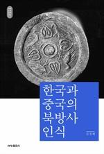 도서 이미지 - 한국과 중국의 북방사 인식_석학인문강좌. 71