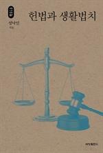 도서 이미지 - 헌법과 생활법치_석학인문강좌. 67