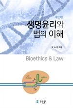 도서 이미지 - 생명윤리와 법의 이해 2판