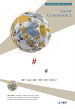 도서 이미지 - 스마트 거버넌스 (정책과정의 혁신)