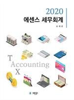 도서 이미지 - 에센스 세무회계(2020)