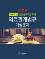 도서 이미지 - 최신 적중 임상병리사를 위한 의료관계법규(2019) 예상문제