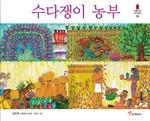도서 이미지 - 수다쟁이 농부