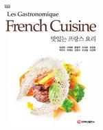 도서 이미지 - 맛있는 프랑스 요리 (개정판)