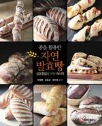 도서 이미지 - 종을 활용한 자연 발효빵