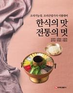 도서 이미지 - 한식의 맛, 전통의 멋