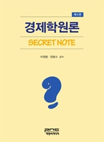 도서 이미지 - 경제학원론 Secret Note 4판