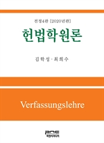 헌법학원론(2020) 전정판 4판