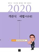 도서 이미지 - 객관식 세법: 이론편(2020)