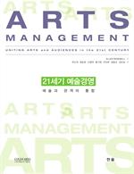 도서 이미지 - 21세기 예술경영