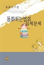 도서 이미지 - 동화연구법: 동화하는 법의 실제문제