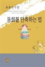 도서 이미지 - 동화연구법: 동화를 단축하는 연습