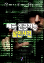 도서 이미지 - 태국 인공지능 살인사건