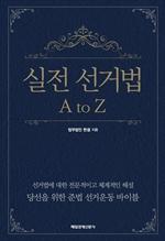 도서 이미지 - 실전 선거법 A to Z