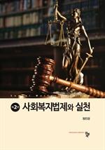 도서 이미지 - 사회복지법제와 실천 (정진경)