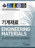 도서 이미지 - 기계재료학 (고성위, 김형진)