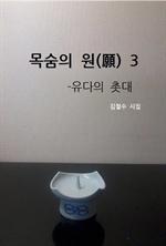도서 이미지 - 목숨의 원(願) 3