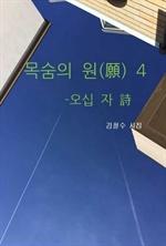도서 이미지 - 목숨의 원(願) 4