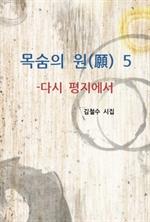도서 이미지 - 목숨의 원(願) 5