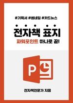 도서 이미지 - 파워포인트 하나로 전자책 표지 디자인 천재되기