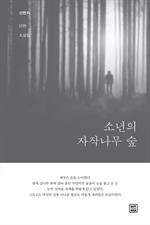 도서 이미지 - 소년의 자작나무 숲