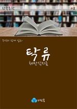 도서 이미지 - 탁류