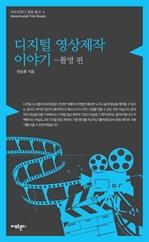 도서 이미지 - 디지털 영상제작 이야기: 촬영 편