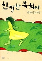 도서 이미지 - 친절한 복희씨