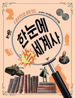 도서 이미지 - 한눈에 쏙 세계사 8 - 제국주의와 세계 대전