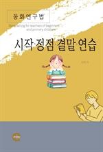 도서 이미지 - 동화연구법: 시작, 정점, 결말, 연습