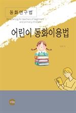도서 이미지 - 동화연구법: 어린이 동화 이용법