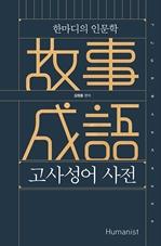 도서 이미지 - 고사성어 사전