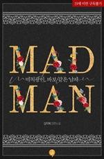 도서 이미지 - madman