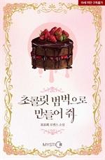 도서 이미지 - 초콜릿 범벅으로 만들어줘