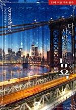 도서 이미지 - 다시 사랑한다면, 뉴욕에서 (외전증보판)
