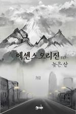 도서 이미지 - 에센스 오리진 : 높은 산