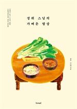 도서 이미지 - 정위 스님의 가벼운 밥상