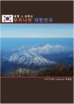 도서 이미지 - 세계인 유투브 1: 우리나라 대한민국