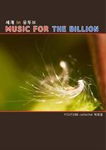 도서 이미지 - 세계인 유투브 5: 뮤직 포 더 빌리언