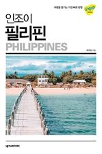 도서 이미지 - 인조이 필리핀 2020