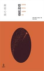 도서 이미지 - 인문학을 좋아하는 사람들을 위한 반야심경