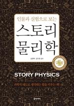 도서 이미지 - 인물과 실험으로 보는 스토리 물리학