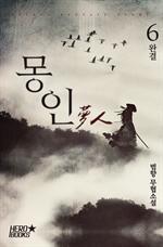 도서 이미지 - 몽인 (夢人)