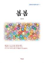 도서 이미지 - 김유정 봄봄