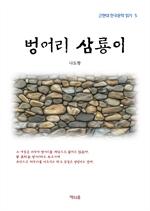 도서 이미지 - 나도향 벙어리 삼룡이
