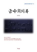 도서 이미지 - 안국선 금수회의록