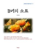 도서 이미지 - 이무영 B녀의 소묘
