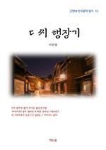 도서 이미지 - 이무영 ㄷ씨 행장기