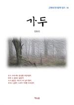 도서 이미지 - 김동인 가두